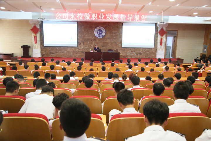 武汉船舶职业技术学院航海类专业职业生涯规划报告会顺利举行