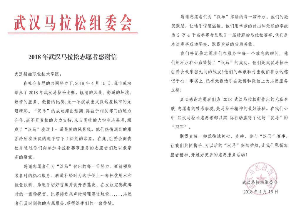 武汉马拉松组委会为武汉船舶职业技术学院205名志愿者点赞
