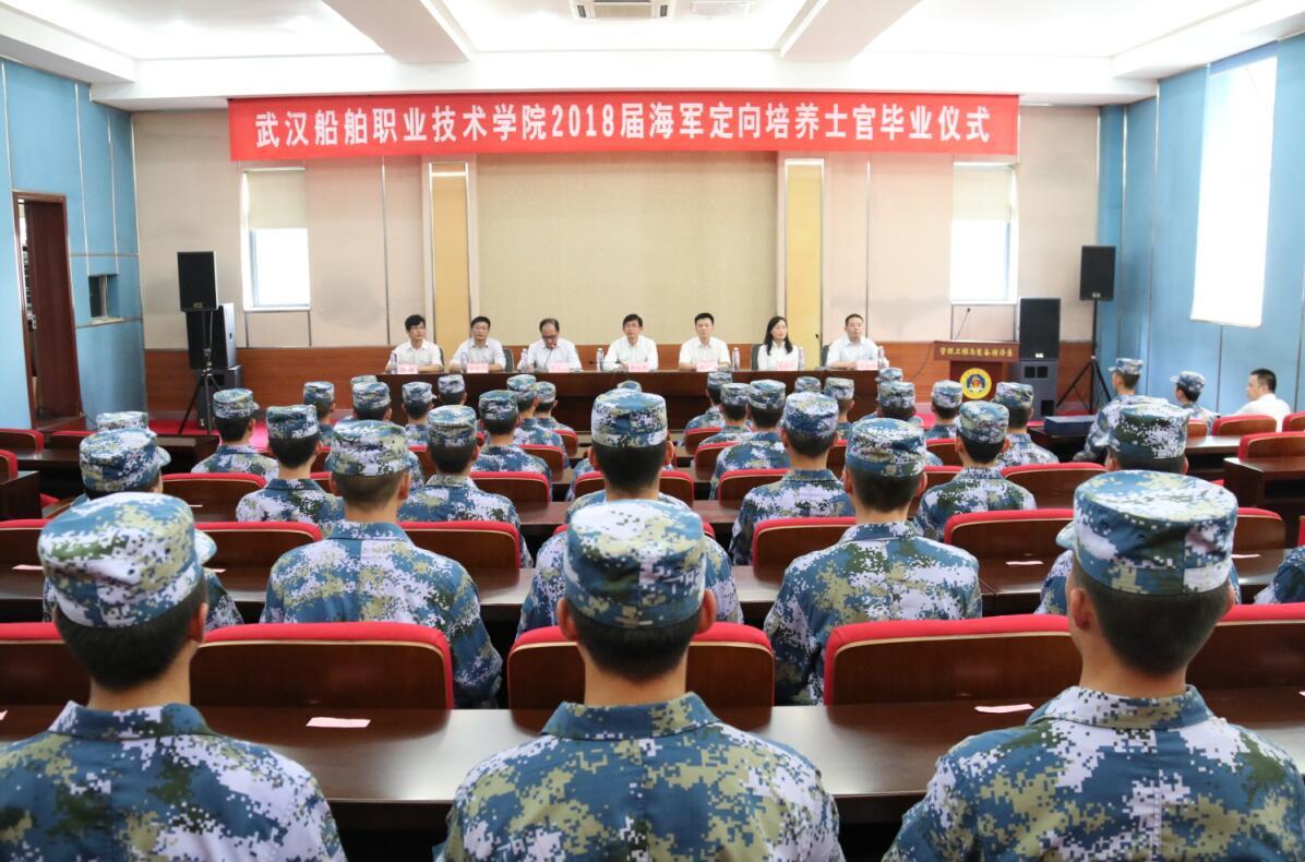 无奋斗 不青春——武汉船舶职业技术学院首届海军定向培养士官毕业仪式侧记