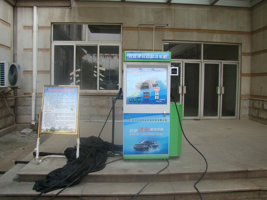 学校设立教职工自助洗车点-武汉船舶职业技术学院