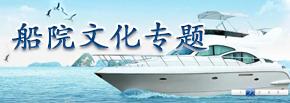 船院文化专题